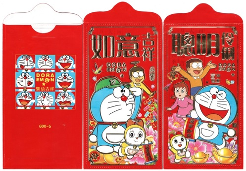 2016 Kids Corner - RED PACKET< ANG POW > 紅包